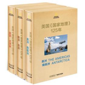 美国《国家地理》125年