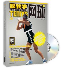 跟我学网球基础与实战全阶课程