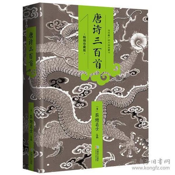唐诗三百首:畅销珍藏版 9787546410135