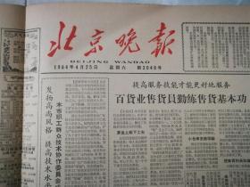 北京晚报1964年4月25日 第2049号