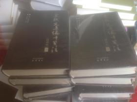 苏轼文集编年笺注(全12册)