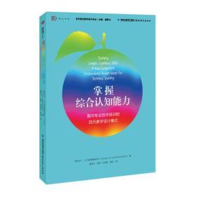 掌握综合认知能力—面向专业技术培训的四元教学设计模式<梦山书系><当代前沿教学设计译丛>