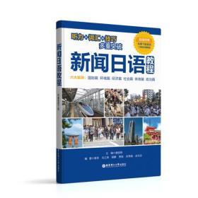 新闻日语教程(附赠音频下载)