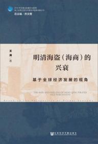 明清海盗(海商)的兴衰:基于全球经济发展的视角