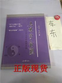 正版现货!易道宇宙观—中国古老的象数逻辑周易研究图书 易学八卦