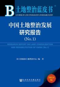 土地整治蓝皮书:中国土地整治发展研究报告(No.1)