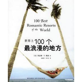 世界上100个最浪漫的地方