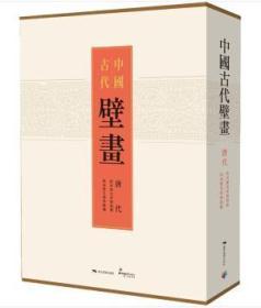 中国古代壁画. 唐代 : 陕西历史博物馆藏.