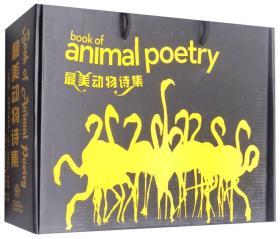 最美动物诗集(汉英对照 套装共7册)