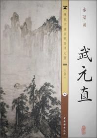 历代名画宣纸高清大图(金)·武元直:赤壁图