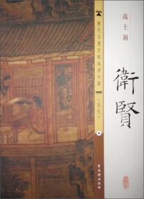 历代名画宣纸高清大图(五代)·卫贤:高士图