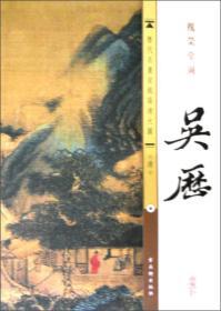 历代名画宣纸高清大图:清.吴历·槐荣堂图