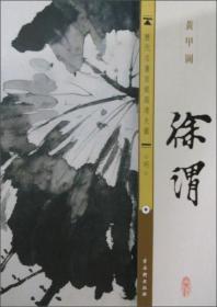 历代名画宣纸高清大图:明.徐渭·黄甲图