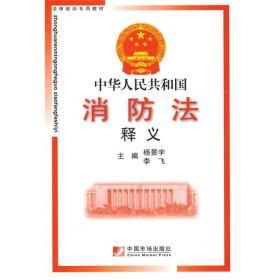 正版图书 中华人民共和国消防法释义 杨景宇 李飞 中国市场出版社