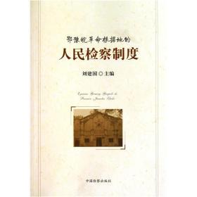 鄂豫皖革命根据地的人民检察制度