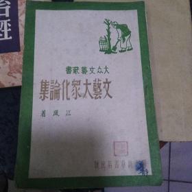 文艺大众化论集