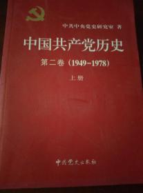 中国共产党历史(第二卷1949一1978年上册)