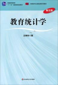 教育统计学(第5版)