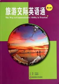 旅游交际英语通(第三版)