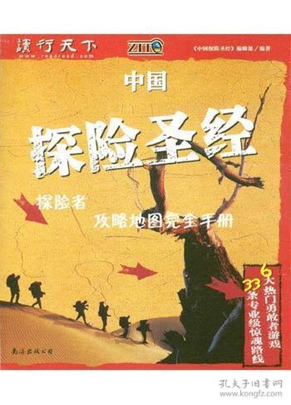 中国探险圣经