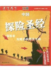 读行天下:中国探险圣经--探险者攻略地图完全手册