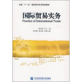 """全国""""十一五""""高职高专系列规划教材:国际贸易实务"""