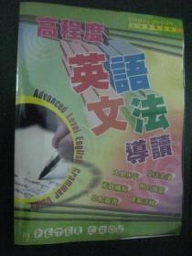 高程度英语文法导读