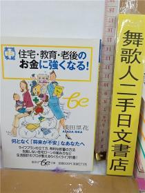 生活手帖    住宅、教育・老后のお金に强くなる!      浅田里花      64开集英社综合书