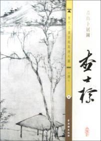 历代名画宣纸高清大图(清)·查士标:青山卜居图