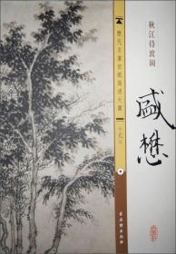 历代名画宣纸高清大图:元.盛懋 秋江待渡图