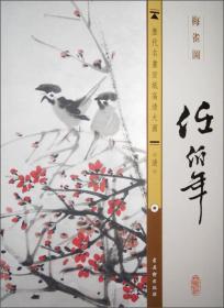 历代名画宣纸高清大图(清)·任伯年:梅雀图