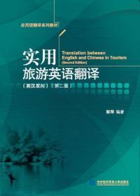 实用旅游英语翻译(英汉双向)(第二版)
