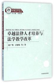 经贸法学论丛:卓越法律人才培养与法学教学改革
