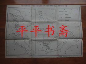 中国边防部队在中印边境自卫反击作战中清除印军侵略据点和进防地点示意图(4开《时事手册》根据《人民日报》一九六二年十一月三十日绘制图重印)