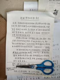著名音乐家 石祥手稿 歌曲 梦中的军营 简介 保真
