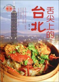 舌尖上的台北:台北早中晚美食地图