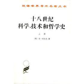 十八世纪科学、技术和哲学史-全二册