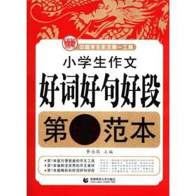 中国学生作文第一工具:小学生作文好词好句好段第1范本