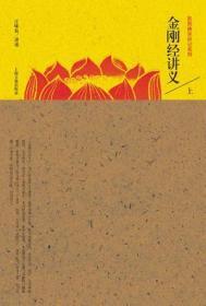 民国佛学讲记系列:金刚经讲义(全三册)