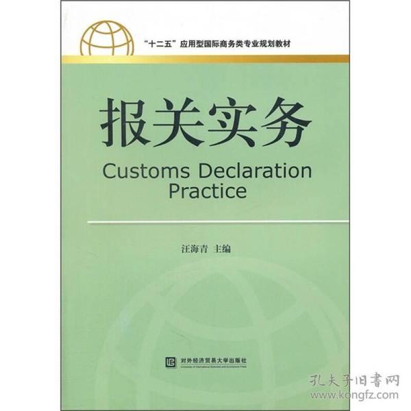 """""""十二五""""应用型国际商务类专业规划教材:报关实务"""