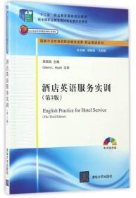 酒店英语服务实训(第3版 附光盘)/国家示范性高职院校建设成果·职业英语系列