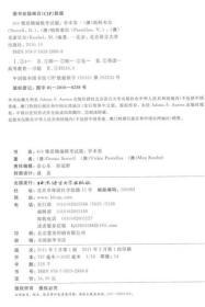 新东方·404雅思精编模考试题(学术类)