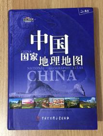 中国国家地理地图(简明版)China National Geographic Atlas 9787500084532