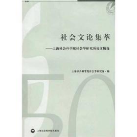 社会文论集萃:上海社会科学院社会学研究所论文精选