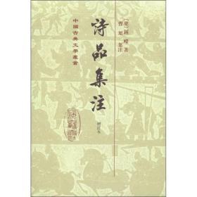 诗品集注 增订本 钟嵘 著;曹旭 注  上海古籍出版社  9787532557899