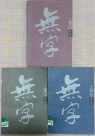 无字(三册全)