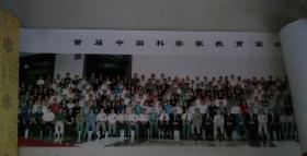 照片:首届中国科学家教育家企业家论坛 2002