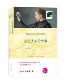 双语译林·壹力文库:居里夫人的故事(买一赠英文版 套装共2册)