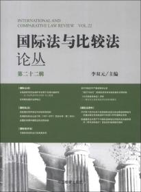 国际法与比较法论丛:Vol.22