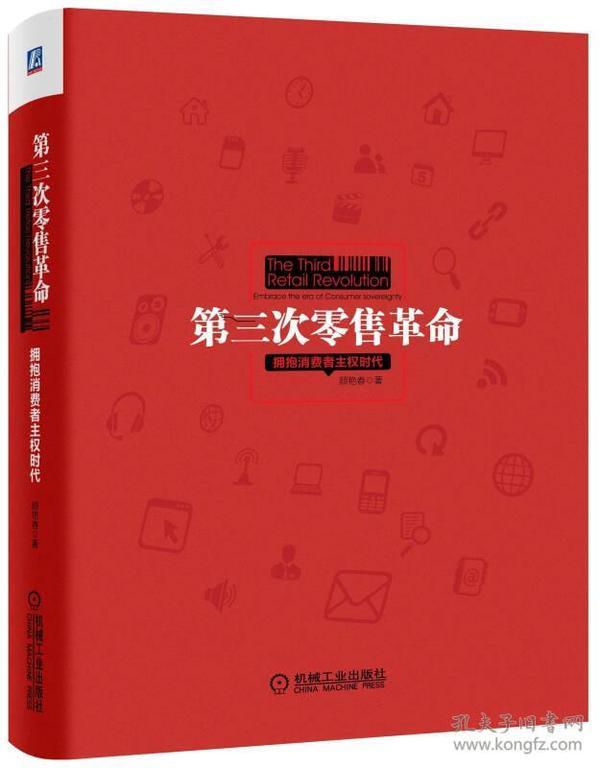 库存新书  (经管)第三次*售革命-拥抱消费者主权时代